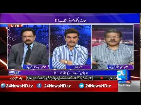 Khara Such with Lucman  (India goes crazy against Pakistan) 22nd September 2016