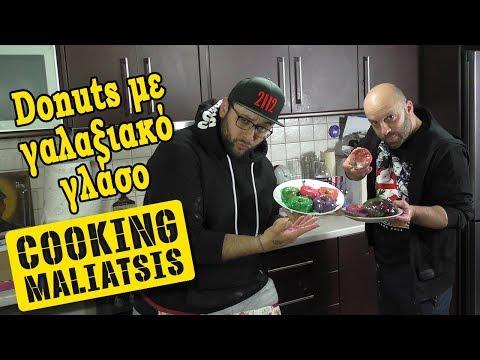 Cooking Maliatsis - 96 - Donuts με γαλαξιακό γλάσο