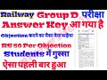 Railway group D answer key available & objection  done with RS 50 per Question till 19.01.2019