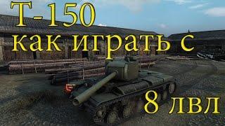 Т-150  тяжелый танк СССР.(выпуск № 44)