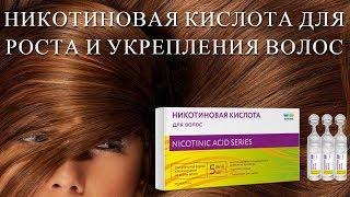 Как использовать НИКОТИНОВУЮ КИСЛОТУ для роста и укрепления волос DomSovetov