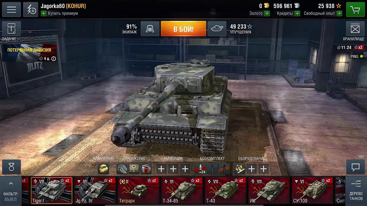 Получить кредиты world of tanks онлайн кредиты нижневартовск