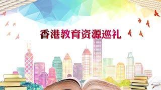 【香港教育資源巡禮】教聯會黃楚標學校
