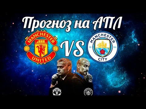 Прогноз на Манчестер Юнайтед VS Манчестер Сити. Кто победит?