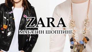 США | Шоппинг ZARA Мода 2016. Стильная женская одежда Весна Лето 2016 Что носят в Америке? VLOG
