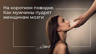 НА КОРОТКОМ ПОВОДКЕ КАК МУЖЧИНЫ ПУДРЯТ ЖЕНЩИНАМ МОЗГИ Психология отношений Александр Шахов