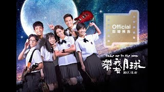 電影【帶我去月球】take me to the moon官方前導預告Teaser-12月1日我期待!