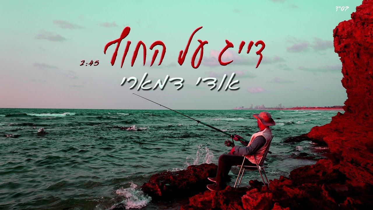 אודי דמארי - דייג על החוף | Udi Damari - Fishing On The Beach