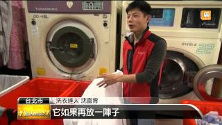【2014.02.01】新衣沾油漬 清洗撇步報你知 -udn tv