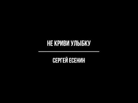 Не криви улыбку, руки теребя... I Автор стихотворения Сергей Есенин