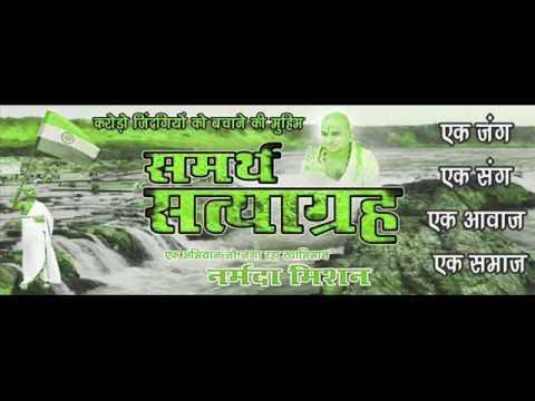 Jal satyagrah Samarth shree bhaiyya ji sarkar 1