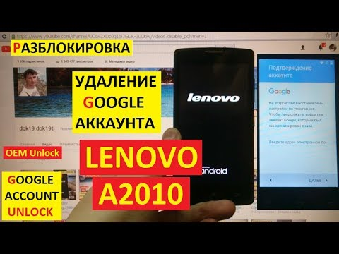 Разблокировка аккаунта google Lenovo A2010 FRP Google account lenovo a 2010