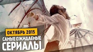 Самые Ожидаемые Сериалы 2015: ОКТЯБРЬ