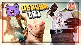 ОБНОВА Mr. Meat 1.6.3! НОВАЯ МУЗЫКА И ЗВУКИ! ВСЕ СЦЕНЫ СМЕРТИ!