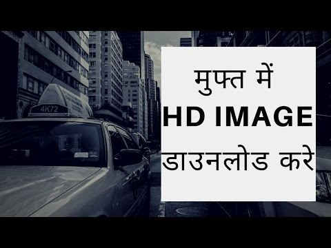 How To Download HD Images [HINDI]