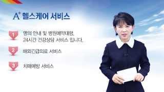 A+헬스케어서비스 소개 동영상