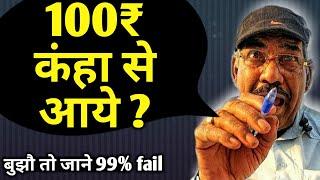100 रुपये कंहा से आया कठिन  पहेली(11)GuruChela Jadugar का Magic. 100₹ कंहा से आये?