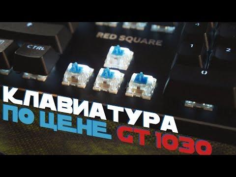 Механическая КЛАВИАТУРА по цене ВИДЕОКАРТЫ! Red Square Black Ice