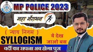 Syllogism trick in hindi न्याय निगमन की धमाकेदार ट्रिक by Vivek Chaudhary ◆ Competition Guru◆