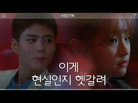 [6화 예고] '우리 영화 볼래?' 박보검X박소담, 연애 시작?! #청춘기록 | Record Of Youth EP.6