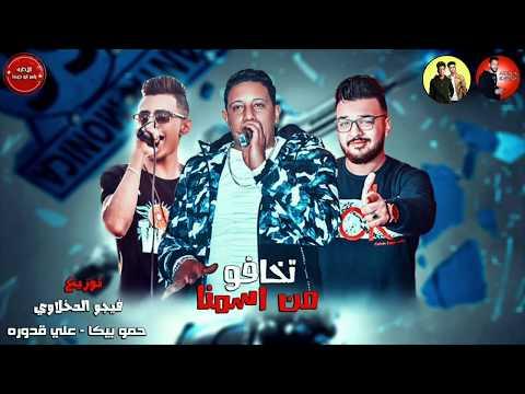 مهرجان تخافو من اسمنا بالكلمات  - ( Video lyrics ) - حمو بيكا - علي قدورة | توزيع فيجو الدخلاوي 2019