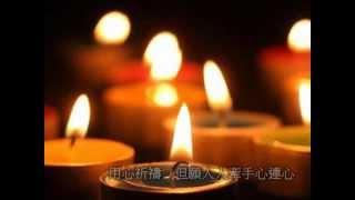 •*♡❤(祈禱Pray 作詞~證嚴上人開示 演唱~殷正洋) 慈濟歌選 Tzu Chi Songs