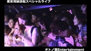 オトノ葉が東京湾納涼船でLIVEした時の映像です。