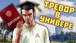Будни студента в GTA 5 - ПЕРЕОЗВУЧКА WDF