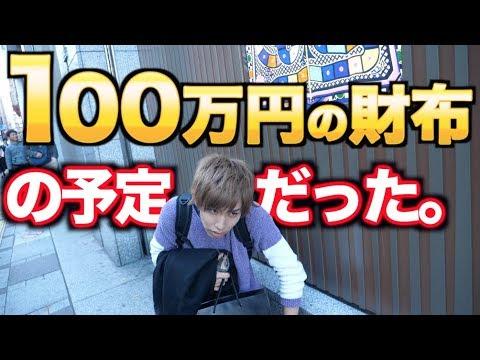 新しく100万円の財布を買おうとしたらもっと大変な事に。