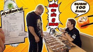แดกซูชิ 100 คำ มื้อเดียว 25,600 บาท แดกทำม๊าย   10kcalmuscleman