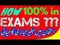 How to get 100% marks in final board exams? Paper presentation tip for Physics