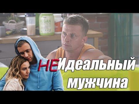 Фильм НЕИДЕАЛЬНЫЙ МУЖЧИНА (2020) I Боря изменяет Свете