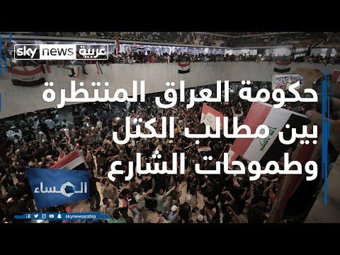 المساء | حكومة العراق المنتظرة بين مطالب الكتل وطموحات الشارع  - نشر قبل 9 ساعة
