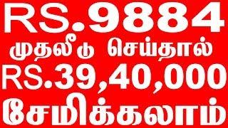 மாதம் ரு.9884 முதலீடு செய்தால் ருபாய்.39,40,000 சேமிக்கலாம் | LIC New Jeevan Anand