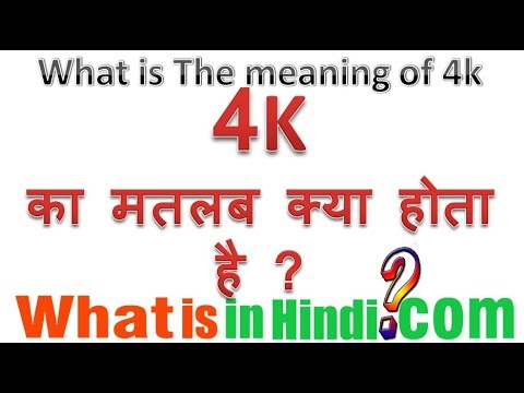 Download 4k ultra का मतलब क्या होता है | What is the meaning of 4k ultra in Hindi | 4K ka matlab kya hota hai