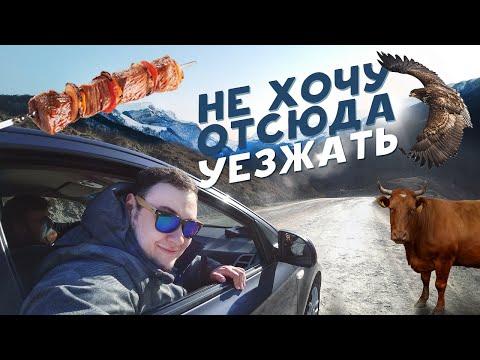 ДА, ДА, ДА! ЭТО КАВКАЗ: лучше чем Крым? Рушу стереотипы про отдых на Кавказе