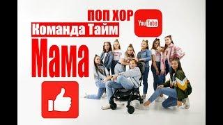 "Поп хор ""Команда Тайм"" - Мама (Официальный клип) 2019"