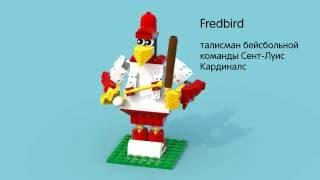 Талисман бейсбольной команды Сент-Луис Кардиналс  из Лего