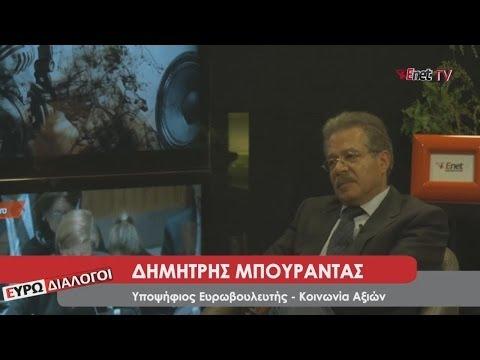 EnetTV: Συνέντευξη Δημήτρη Μπουραντά (14/5/2014)