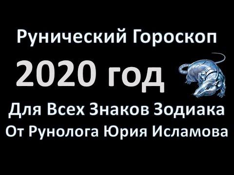 Рунический Прогноз Гороскоп на 2020 год для всех Знаков Зодиака от рунолога Юрия Исламова.