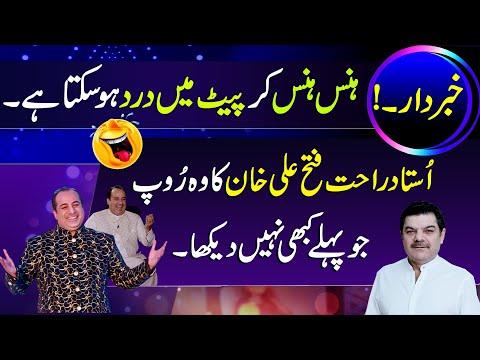Mubasher Lucman: خبردار ! ہنس ہنس کر پیٹ میں درد ہو سکتا ہے۔۔ | راحت فتح علی خان کا وہ روپ جو پہلے نہیں دیکھا۔۔