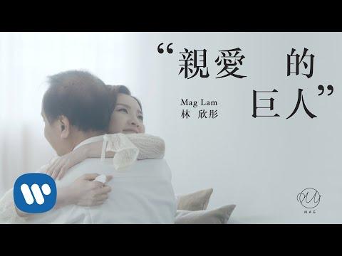 林欣彤 Mag Lam -  親愛的巨人