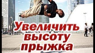 Как увеличить высоту прыжка, увеличить скорость бега, ног(В этом видео, мы рассмотрим очень многие упражнения для тренировки взрывной силы ног, увеличение высоты..., 2013-07-26T09:25:03.000Z)