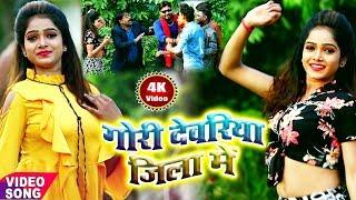 गोरी देवरिया जिला में#HD_Video   - Gori #Devariya Jila Me - Abhishek Yadav - का  सुपरहिट - Song 2019