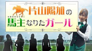 第4回放送にはゲストに元AKB48の名取稚菜を迎え、 GⅢ小倉2歳ステークス...