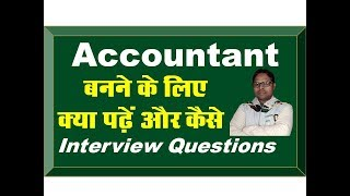 How to Prepare for Accountant Job | Accountant Banne Ke Lia Kiya Karein