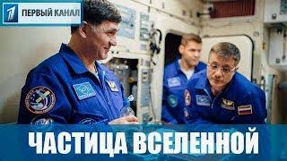 Сериал Частица вселенной (2018) 1-8 серии мелодрама на Первом канале - анонс