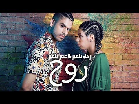 Rajaa & Omar Belmir - Roh 2018 ( EXCLUSIVE Music Video ) | رجاء و عمر بلمير - روح