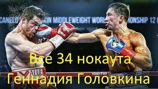Все 34 нокаута Геннадия Головкина!