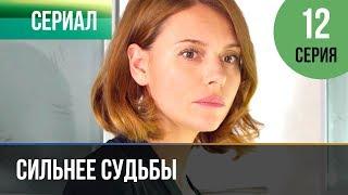 ▶️ Сильнее судьбы 12 серия | Сериал / 2013 / Мелодрама
